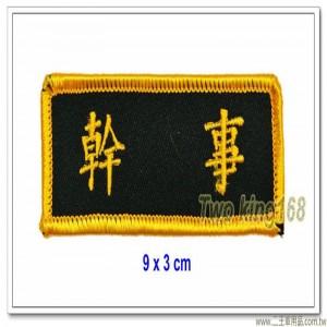 幹事義警胸章(9x3公分)(黑底布質) ★民防胸章 ★民防大隊 ★義勇警察