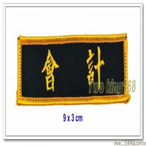 會計義警胸章(9x3公分)(黑底布質) ★民防胸章 ★民防大隊 ★義勇警察