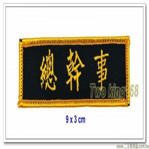 總幹事義警胸章(9x3公分)(黑底布質) ★民防胸章 ★民防大隊 ★義勇警察