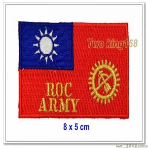 中華民國國旗臂章(8x5公分)(兵工)已含氈