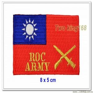 中華民國國旗臂章(8x5公分)(步兵)已含氈