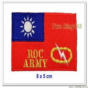中華民國國旗臂章(8x5公分)(裝甲)已含氈