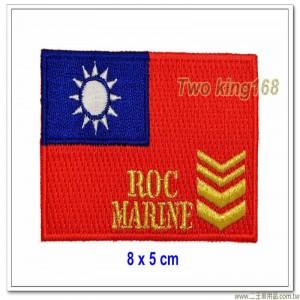中華民國國旗臂章(8x5公分)(海軍陸戰隊二等長)已含氈