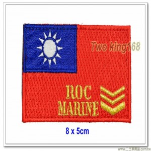 中華民國國旗臂章(8x5公分)(海軍陸戰隊中士)已含氈
