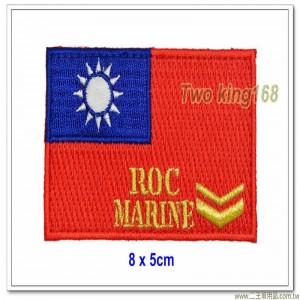 中華民國國旗臂章(8x5公分)(海軍陸戰隊下士)已含氈