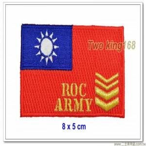 中華民國國旗臂章(8x5公分)(陸軍二等長)已含氈