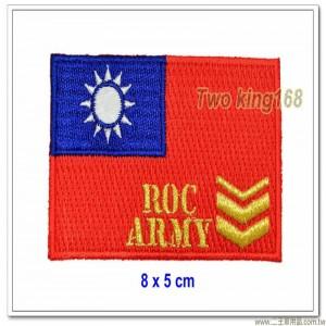 中華民國國旗臂章(8x5公分)(陸軍三等長)已含氈