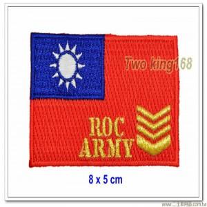 中華民國國旗臂章(8x5公分)(陸軍上士)已含氈
