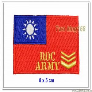 中華民國國旗臂章(8x5公分)(陸軍中士)已含氈
