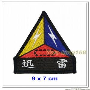 迅雷部隊臂章(明視度)(裝甲542旅)(不含氈)(9x7)【4-2-1】