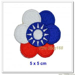 中華民國國旗臂章(國旗花)(可熨斗燙)