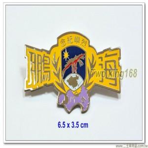 金門烈嶼紀念章(黃色)(銅質)bg6-15-1 ★海鵬部隊 ★早期158師