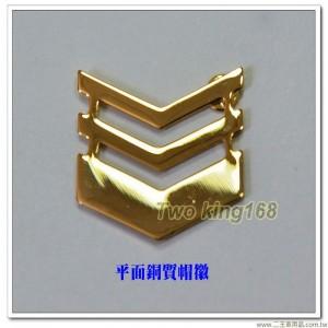 陸軍中士金屬帽階(銅質)(平面)