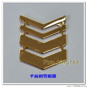 陸軍二等士官長金屬帽階(銅質)(平面) ★二等長