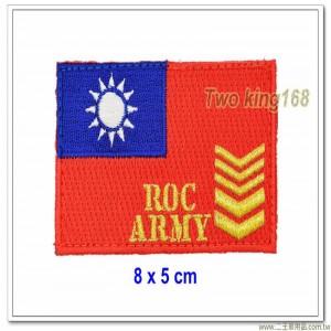 中華民國國旗臂章(8x5公分)(陸軍一等長)已含氈