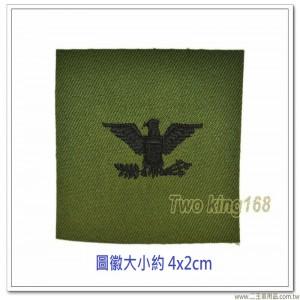 美軍上校領章(Col) 美國 陸軍 叢林迷彩 迷彩服 早期 低視度 野戰服