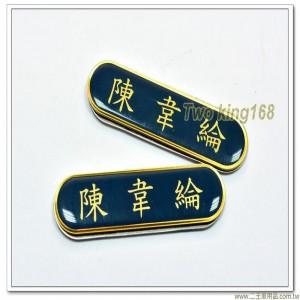 軍便服名牌(軍官)(背面磁鐵)(文字由左至右)(一組兩片)