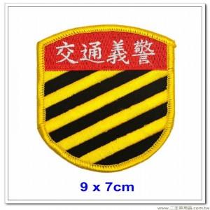 交通義警臂章(由左至右)(無魔鬼氈)