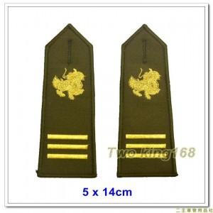 後備憲兵軍便服肩章-上尉