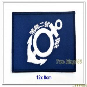 海軍陸戰隊-潛龍二號梯數名牌(梯數無法代繡)☆國內147