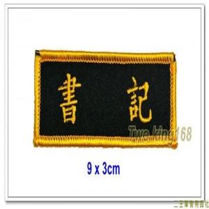 書記義警胸章(9x3)(黑底布質) ★民防胸章 ★民防大隊 ★義勇警察