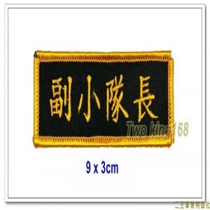 副小隊長義警胸章(9x3)(黑底布質) ★民防胸章 ★民防大隊 ★義勇警察