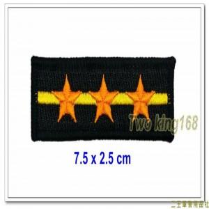 新式警察布胸章(一線三星)