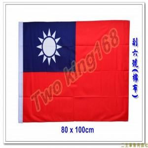 中華民國國旗(副六號)(棉布材質)