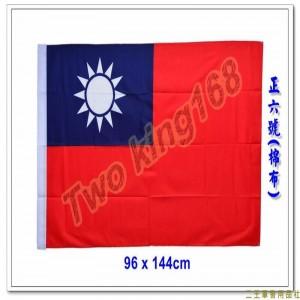 中華民國國旗(正六號)(棉布材質)