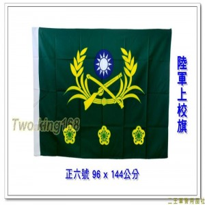 陸軍上校軍旗(正六號) ★陸軍軍旗