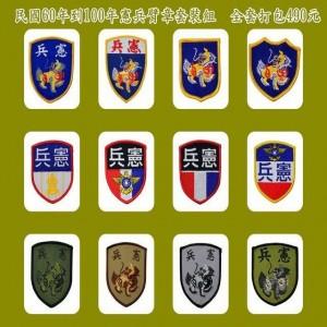 民國60年到100年憲兵臂章套裝組