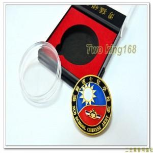 陸軍士官學校紀念幣(銅質)(含盒)(特1)1-3 ★草綠服 ★老兵召集令