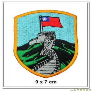 早期陸軍步兵第234師臂章(長 城部隊)(盾形)(明視度)(刺繡版)(不含氈)【8-7-2】