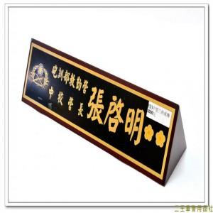 客製化三角桌牌(中型)(雙面銅片蝕刻) ★職務桌牌