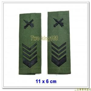 大迷彩夾克肩章(上士) ★雨衣肩章★(可自選兵科)