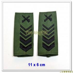 大迷彩夾克肩章(一等長) ★雨衣肩章★(可自選兵科)