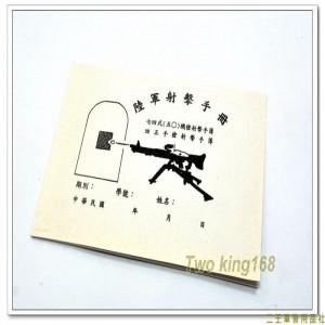 T74排用機槍射擊手簿 ★50機槍射擊手簿 ★45手槍射擊手簿