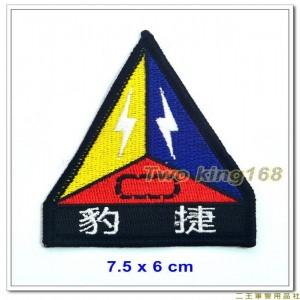 早期陸軍裝甲第一師(捷豹部隊) ★裝一師【11-5】