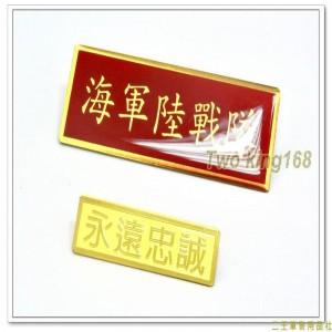 海軍陸戰隊永遠忠誠名牌(由左到右)(兩個一組)【bn21-1】(軍)