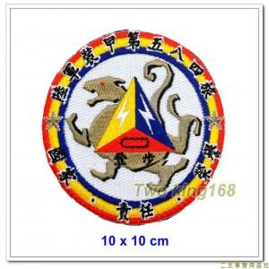 陸軍裝甲第584旅臂章 ★登步臂章 (含魔鬼氈)【國內150】
