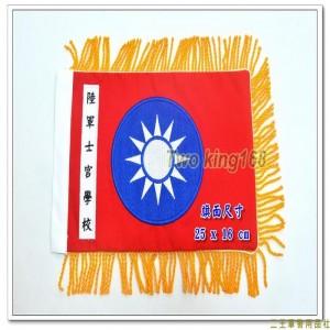 陸軍士官學校桌旗(電繡)(不含旗桿旗座) ★桌上型軍旗