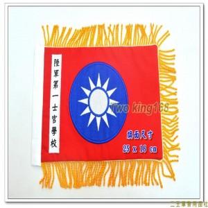 陸軍第一士官學校桌旗(電繡)(不含旗桿旗座) ★桌上型軍旗