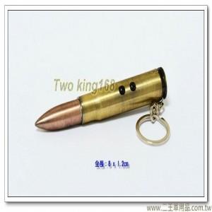 子彈造型鑰匙圈(LED手電筒+紅光雷射筆+原子筆)
