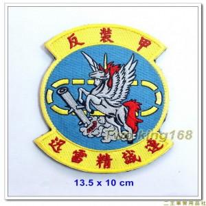 陸軍獨立42旅反裝甲連臂章 ★迅雷精誠連 ★迅雷部隊 ★陸軍裝甲542旅 ★裝甲兵徽(有魔鬼氈)
