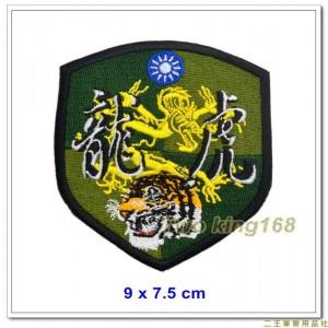陸軍步兵49師臂章(綠色版) ★機械化249師臂章 ★龍虎部隊臂章(有魔鬼氈)