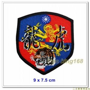 陸軍步兵49師臂章(彩色版) ★機械化249師臂章 ★龍虎部隊臂章(有魔鬼氈)