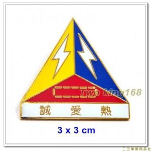 裝甲兵徽紀念章 ★裝甲兵徽 ★誠愛熱【bg7-5】