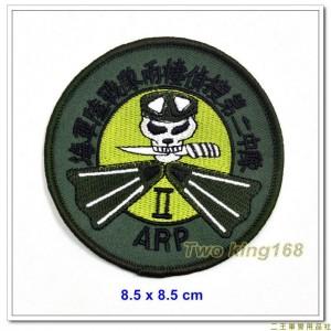 海軍陸戰隊兩棲偵搜第二中隊臂章(綠色)(不含氈)【M3-2】