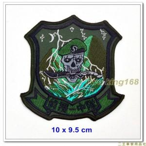 海軍陸戰隊兩棲偵搜第一中隊臂章(綠色)(不含氈)【M3-1】