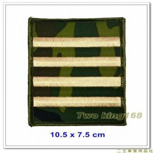 陸軍官校-四年級臂章(迷彩服專用)(香檳色繡線)(不含氈)